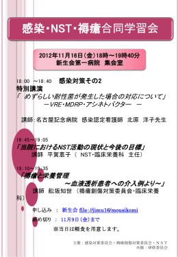 2012年11月16日(金) 新生会第一病院 集会室