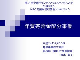 第20回全国ボランティアフェスティバル東京 分科会47