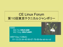 10月27日(金)開催 - eLinux.org