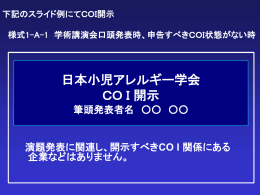 (conflict of interest: COI)の開示PPT(サンプル)