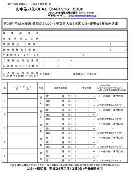 平成24年度電話応対コンクール地区大会審査会参加申込書