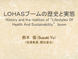 LOHASブームの歴史と実態 History and the realities of