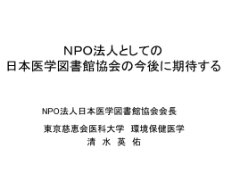 NPO法人化への道のり-医図協の歴史的変遷