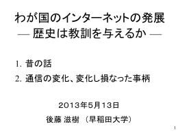 日本における インターネットの 歴史と教訓