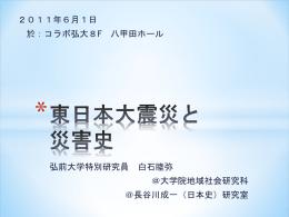 東日本大震災と 災害史