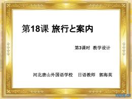 日语4第18课课件