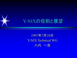 Y-NIXの役割と展望