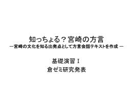 知っちょる?宮崎の方言