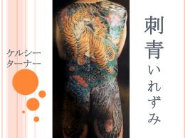 刺青(いれずみ)