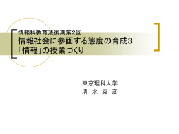 情報科教育法第2回 「情報A」の授業づくり1