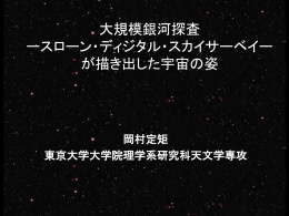 (SDSS)とは - RESCEU