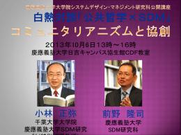 慶應義塾大学大学院システムデザイン・マネジメント研究科公開講座