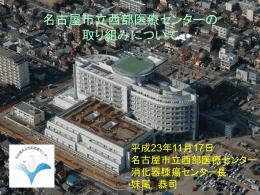 消化器内科 - 名古屋市立西部医療センター