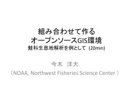 組み合わせて作る オープンソースGIS環境 鮭科生息地解析を例として