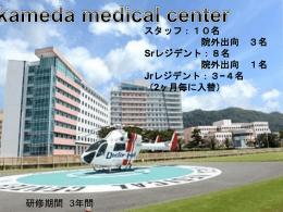 亀田総合病院救命救急科 後期研修医募集
