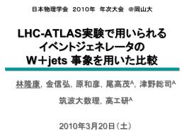 筑波大学大学院 数理物質科学研究科 博士後期課程入試 ATLAS実験