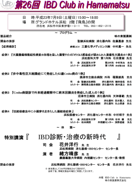 藤枝市立総合病院 消化器科 丸山 保彦 先生 症例検討2.司会