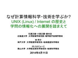 Unix - 地球惑星科学科