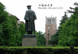 早稲田大学大学院 情報生産システム研究科
