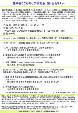 第1回セミナー - 埼玉医科大学