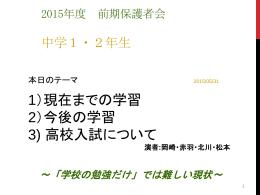 ③中学部(高校受験科) - Seesaa ブログ