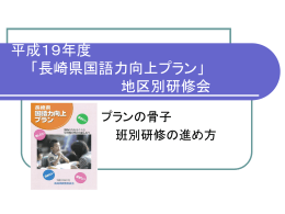長崎県国語力向上プラン