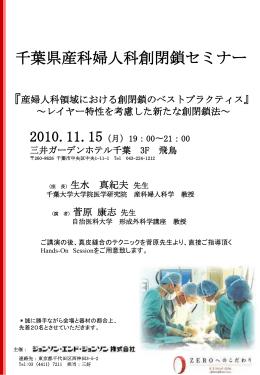 千葉県産科婦人科創閉鎖セミナーチラシ