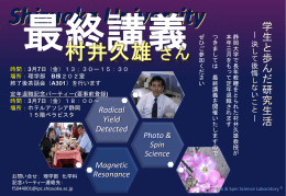 理学部化学科 教授 村井久雄先生 最終講義