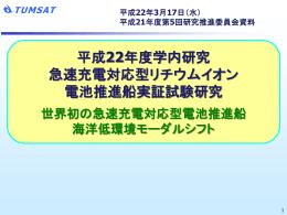TUMSAT - 東京海洋大学