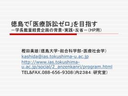 発表資料 - 樫田研究室 のサイトへようこそ