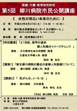 スライド 1 - 一般財団法人医療介護・教育研究財団 柳川病院