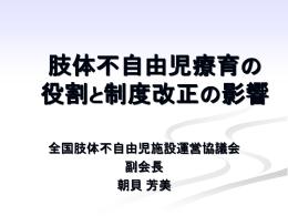 厚生労働省団体ヒアリング資料(26.4.14) ①