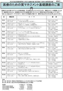 PPT - 日本品質管理学会