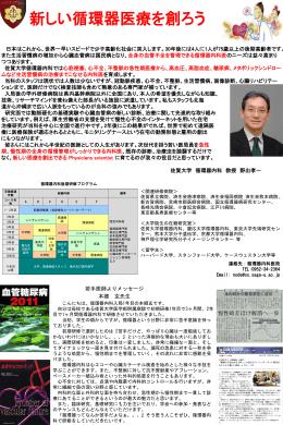 循環器内科入局のお勧め - 佐賀大学医学部附属病院