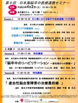 第6回日本海脳卒中医療連携セミナー110402