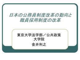 日本の公務員制度改革の動向と職員採用制度の改革
