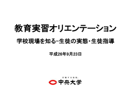 教員採用試験ガイダンス 企画(案)