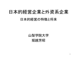 日本的経営企業と外資系企業ppt