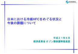日本における冷媒HFCをめぐる状況と今後の課題について