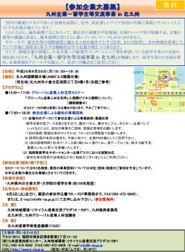 【 2012年 九州企業-留学生等交流事業in北九州】-参加申込書