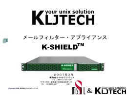 K-SHIELD™ は - 株式会社ケイエルジェイテック