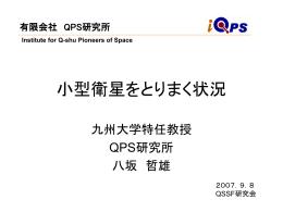「小型衛星をとりまく状況」 八坂哲雄