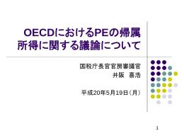 OECDにおけるPEの帰属 所得に関する議論について