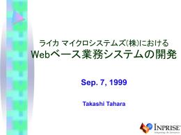 (株)における Webベース業務システムの開発 (Takashi Tahara)