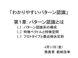 「わかりやすいパターン認識」 第1章:パターン認識とは pp.1~12
