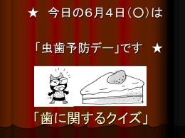 「はのクイズ」(パワーポイント:868KB)
