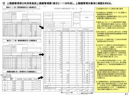 ③ 上限額管理者は利用者負担上限額管理票(様式2-1)