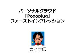 カイ士伝 - アジャイルメディア・ネットワーク