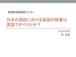 日本の高校における英語の授業は英語でがベストか?
