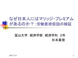なぜ日本人にはマリッジ・プレミアムがあるのか?:労働意欲仮説の検証